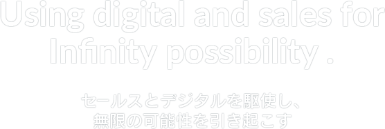 Using digital and sales for Infinity possibility . セールスとデジタルを駆使し、無限の可能性を引き起こす