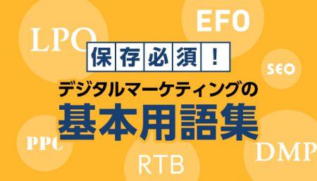 【保存版】リスティング広告の運用に使うマーケティング用語集