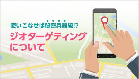 【事例あり】Google広告でジオターゲティング広告を始める方法とは?