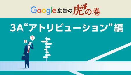 "Google広告の虎の巻【3A""アトリビューション""編】"