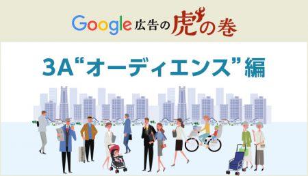 "Google広告 虎の巻【3A""オーディエンス""編】"