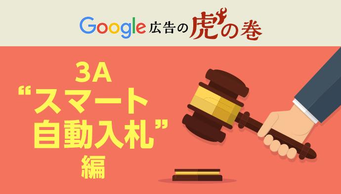 "Google広告 虎の巻【3A""スマート自動入札""編】"