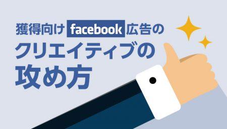 獲得向けFacebook広告で有効なクリエイティブと改善について