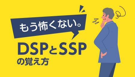 イマイチ分かりづらいDSPとSSPの関係性について解消しよう!