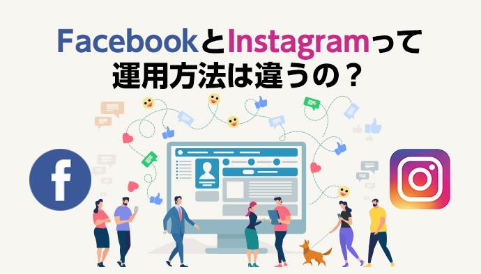 FacebookとInstagramの運用方法について