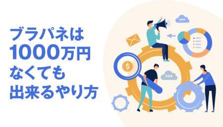 """Yahoo """"ブラパネ""""エリアターゲティングを10万円で掲載する方法を解説(入稿規定あり)"""