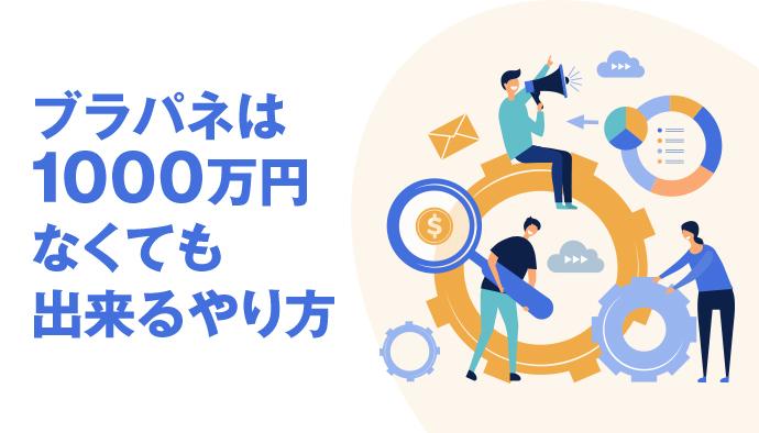 """YDNの【ブランドパネル】は必ずしも""""1000万円""""なくても実施できるって知ってましたか?"""