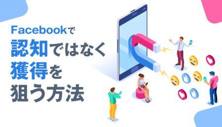 Facebook広告でCVを増やすために有効なターゲティング3選