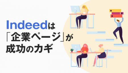 Indeed【企業ページ】の編集方法、広告へのメリットを解説