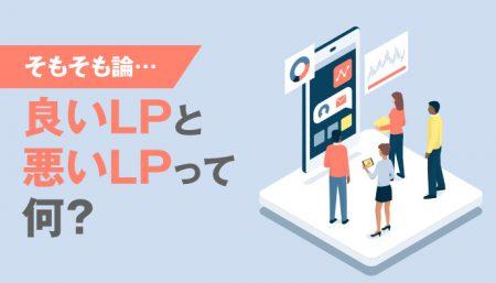 コンバージョンする良いLPとコンバージョンしない悪いLPの差について