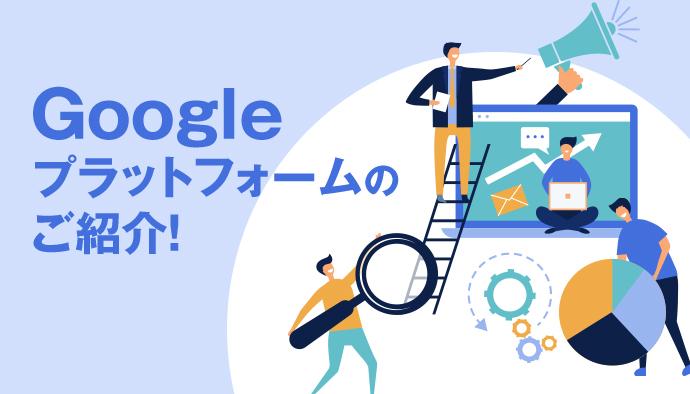 """""""無料""""でGoogleマーケティングプラットフォームを使える5つの機能"""