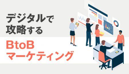 デジタルマーケティングにおいてBtoBを攻略するために必要なこと