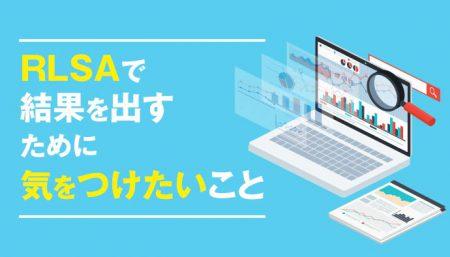 検索広告向けリマーケティングリスト(RLSA)の設定時に気をつけたいこと