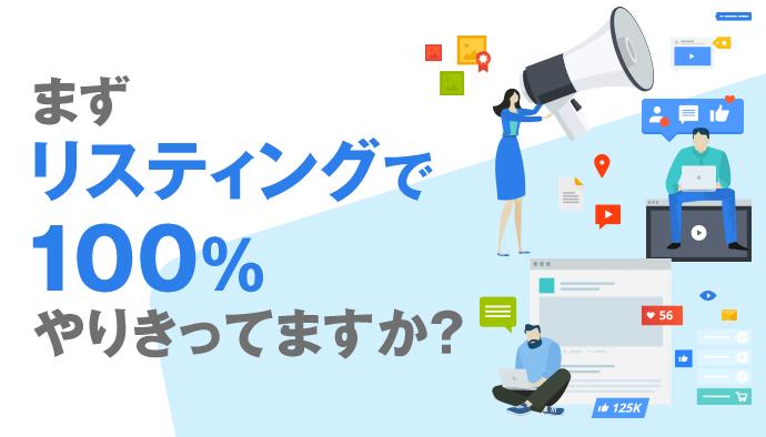 他の集客方法を考える前に、リスティングで100%できていますか