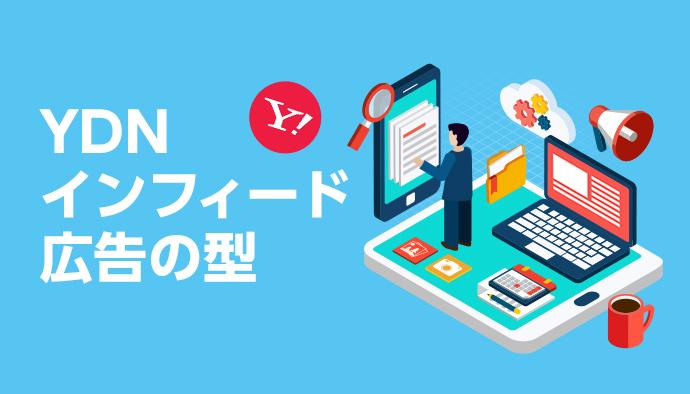YDNインフィード広告の入稿規定とそのコツ