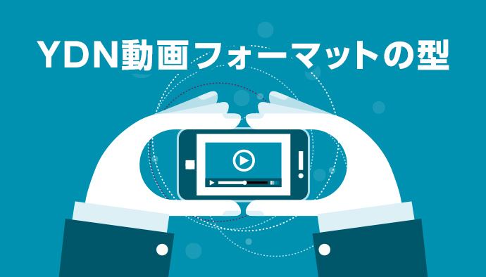 YDN動画フォーマットって知ってる?基礎から学べる使い方