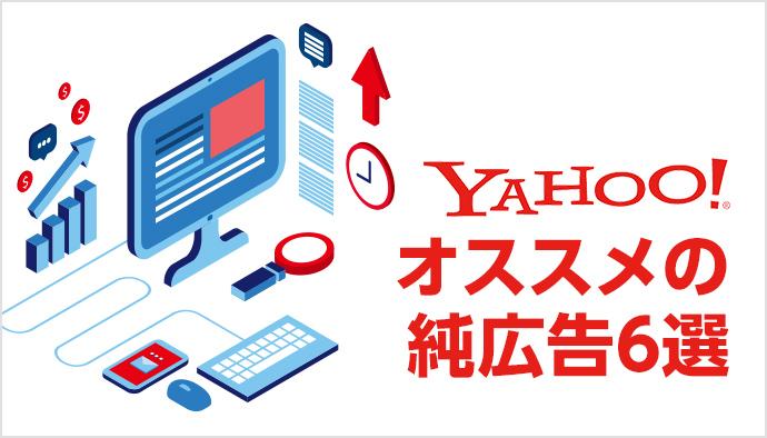 【100万円以下で配信?】Yahoo!プレミアム広告メニュー6選