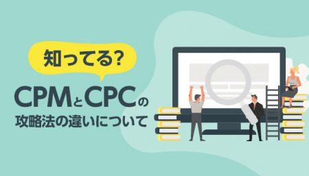 vCPMとCPCの戦略の違いについて知ることで新しい活路を見出す方法