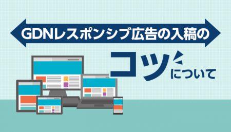GDNレスポンシブ広告の入稿規定とそのコツ