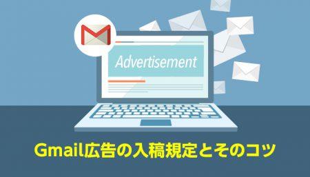 Gmail広告の入稿規定において振り返っておこう