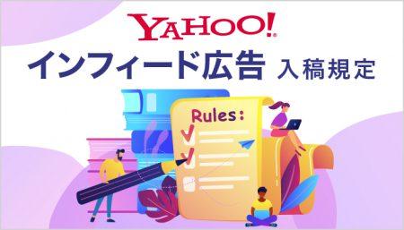 【YDAインフィード広告】入稿規定とそのコツ