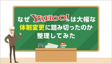 Yahooはなぜ大幅な体制変更を行ったのか?Yahooの目指す未来について