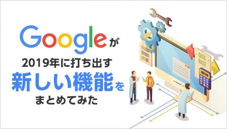 Google広告が2019年以降準備している新機能まとめ