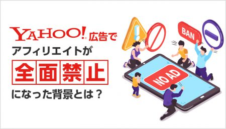 Yahoo!プロモーション広告のアフィリエイト全面禁止について