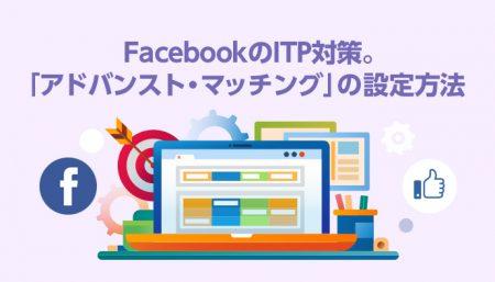 Facebook広告のITP対策はこれ!アドバンスドマッチングの設定について