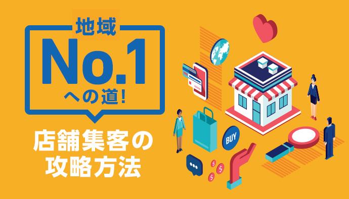 地域No1への道。デジタルマーケティングで行う店舗集客の心得