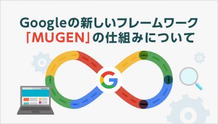 Google【MUGEN】について。知っておきたいこと。その仕組とは?