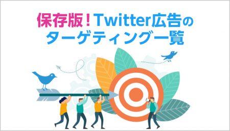 Twitter広告のターゲティング一覧と使い方