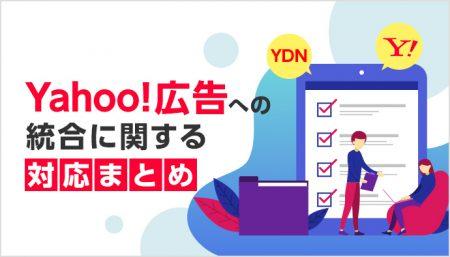 「Yahoo!広告」へ管理画面が統合。YDNは廃止?現時点での対応まとめ