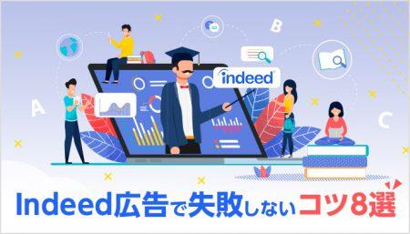 【2019年最新】広告運用のプロが実践|Indeed広告で失敗しないコツ8選