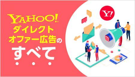 【2019年最新】Yahoo!ダイレクトオファー広告のメリット、事例、入稿規定まとめ