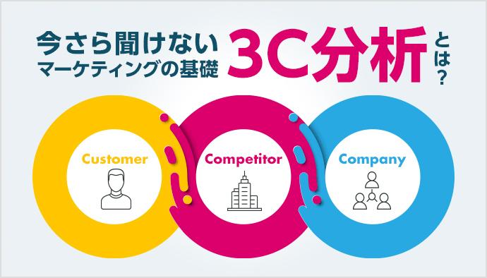 今さら聞けないマーケティングの基礎【3C(5C)分析】とは?