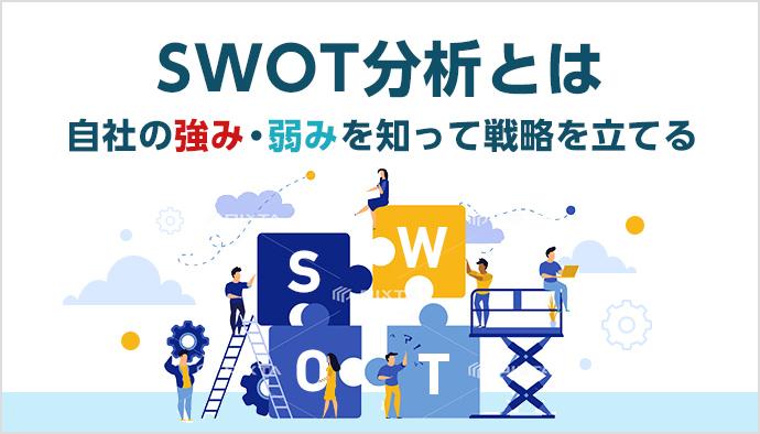 SWOT分析を解説!自社の強み・弱みを知って戦略を立てる