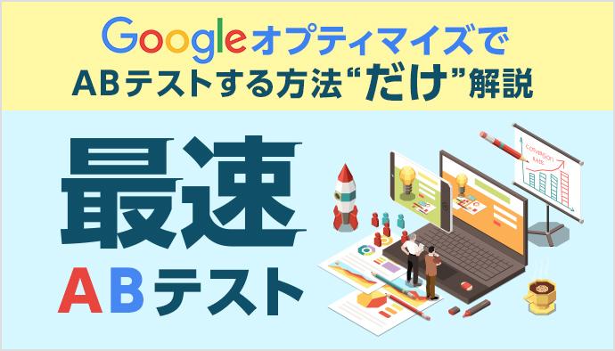 """【最速A/Bテスト】GoogleオプティマイズでA/Bテストする方法""""だけ""""解説"""