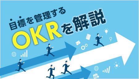 チームを目標達成に導く【OKR】を解説|マネジメント業務関係者必見