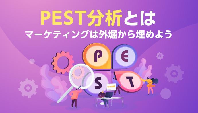 PEST分析とは|マーケティングは外堀から埋めよう