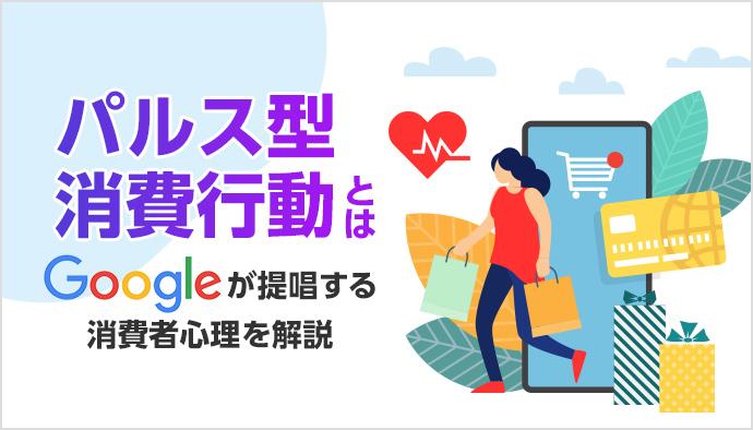 Google提唱のパルス型消費行動|AIDMAは古い!?今どき消費者の心理とは
