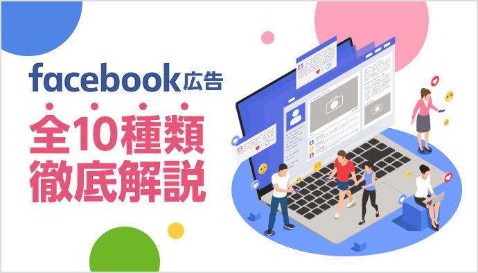 【今更聞けない】Facebook広告の種類や特徴を徹底解説!