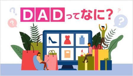【Yahoo! 動的ディスプレイ広告(DAD)】ってなに?