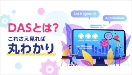 【Yahoo! 動的検索連動型広告(DAS)】とは?