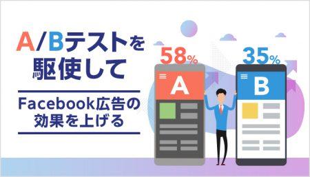 Facebook広告を運用するなら【A/Bテスト機能】を駆使しろ!