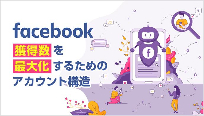 Facebook広告【獲得数を最大化するため】のアカウント構造
