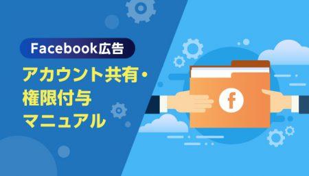 Facebook広告アカウントのアクセス権限付与マニュアル