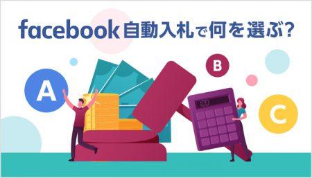 【Facebook広告】自動?手動? 入札戦略選びの基本を知ろう