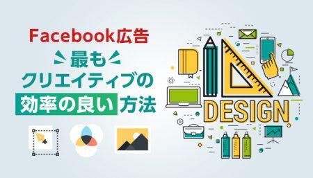 【Facebook広告】クリエイティブの最も効率の良い方法って?