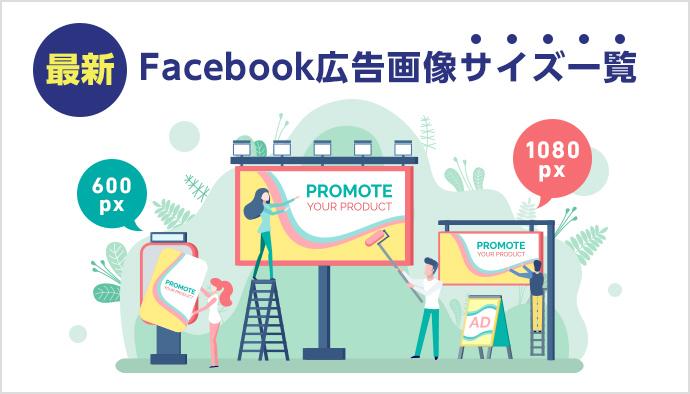 【2020年最新】Facebook広告の画像サイズ一覧